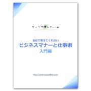 ビジネスマナーと仕事術 入門編