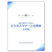 ビジネスマナーと仕事術 上級編